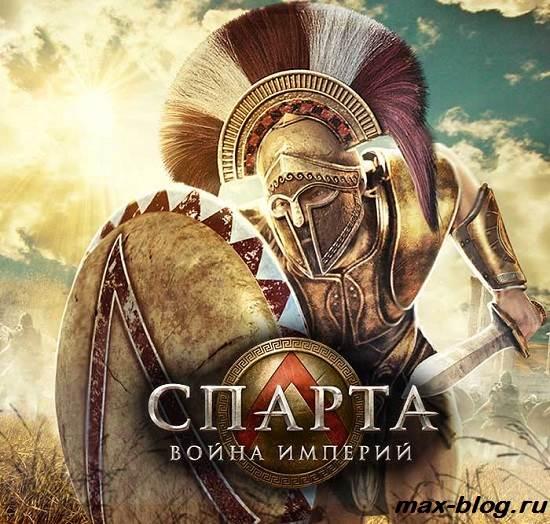 Игра-Спарта-Обзор-и-прохождение-игры-Спарта-1