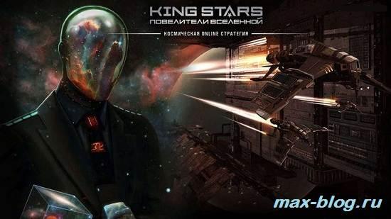 Игра-King-Stars-Обзор-и-прохождение-игры-Kingstars-1