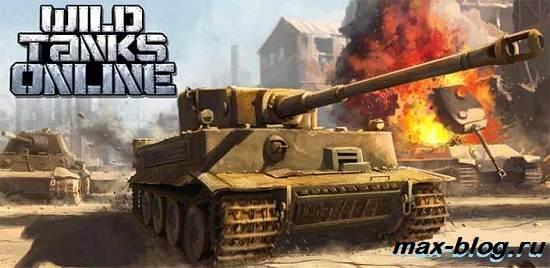 Игра-Wild-Tanks-Обзор-и-прохождение-игры-Wild-Tanks-1