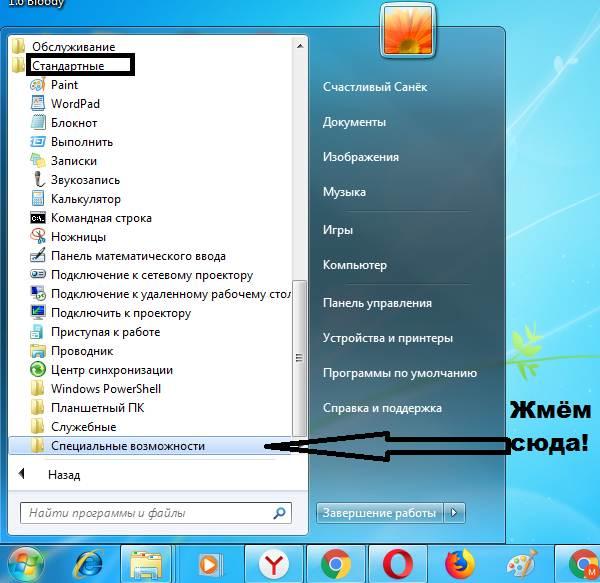 Как-открыть-экранную-клавиатуру-3