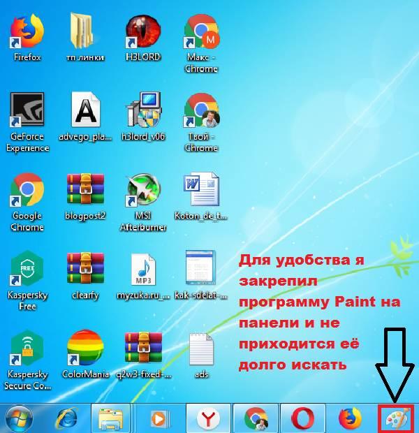Как-сделать-скриншот-экрана-на-компьютере-3
