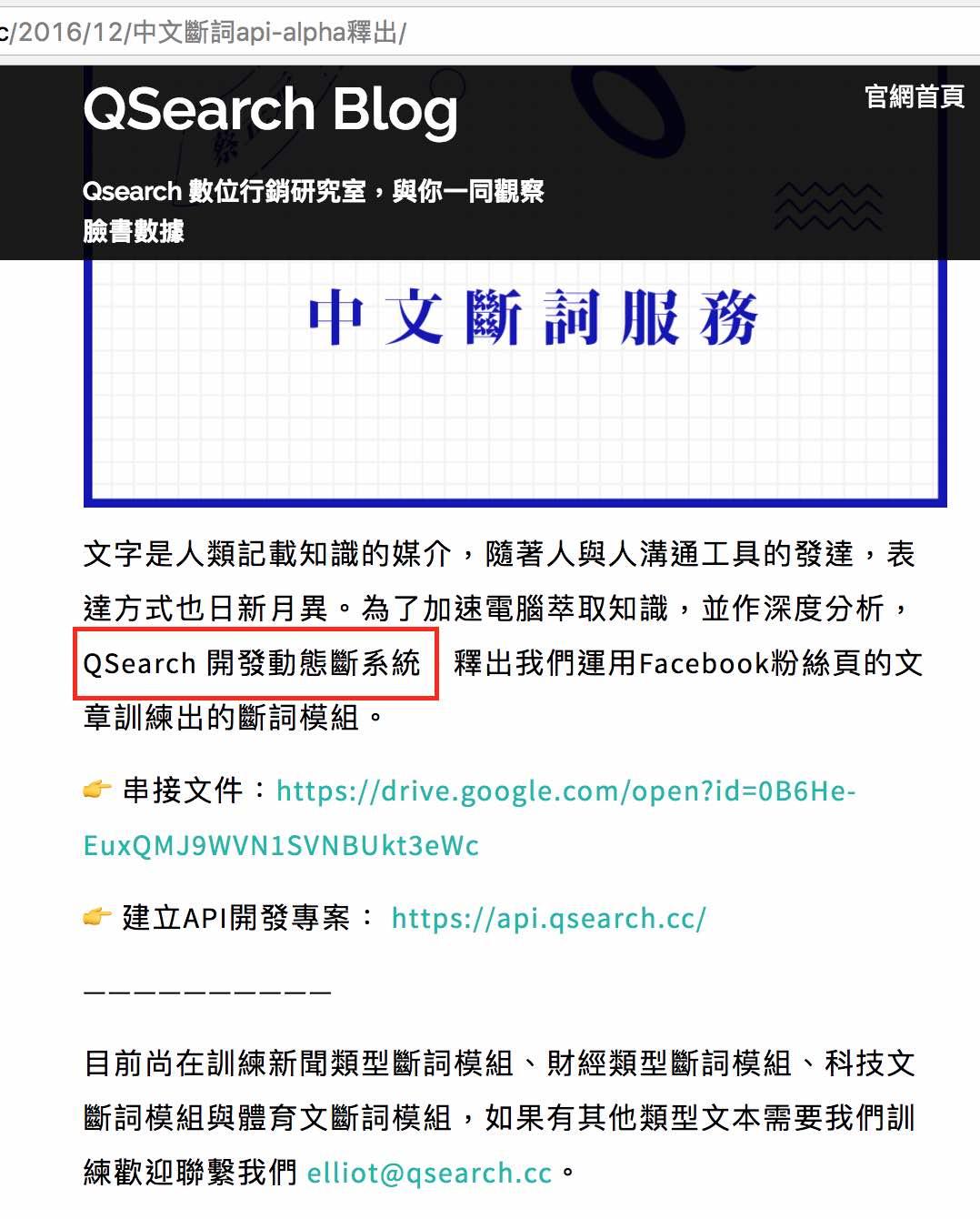 QSearch 免費中文斷詞API – Max的程式語言筆記