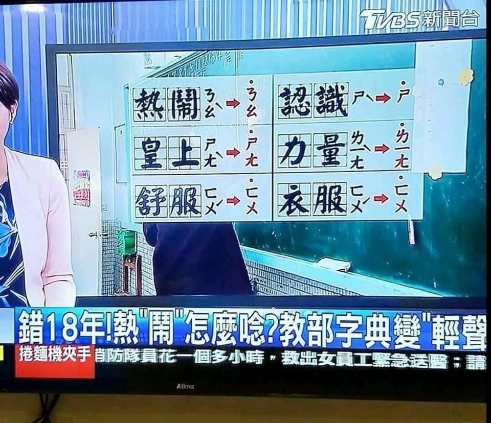 2018教育部重編國語辭典的新注音 – Max的每一天