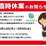 4/16(木)~5/6(水)新宿本社の臨時休業(レッスン/体験セミナー等)のお知らせ
