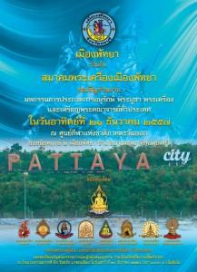 20141221 Pattaya