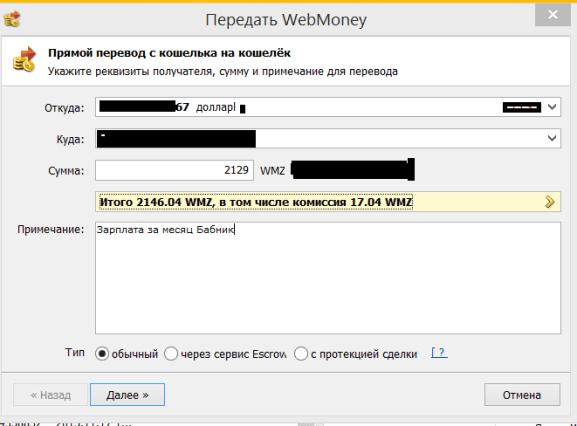 Шлюхи, рускамс платежные системы