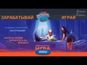Россия инвест