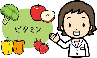 ビタミンを豊富に含む食べ物
