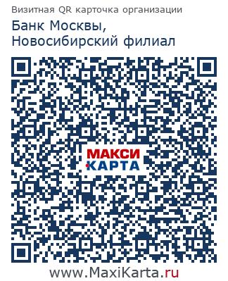 Банк Москвы Новосибирский филиал на карте Новосибирска ул