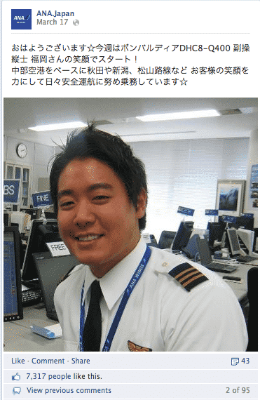 A recent Monday morning post featured Co-Pilot Fukuoka-san, who flies the DHC8-Q400 who flies various routes with the Nagoya Chubu Airport as his base.