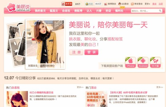 5 Social Media Networks Used by Luxury Brands in China Chinese Social Media  meilishuo-screen-shot