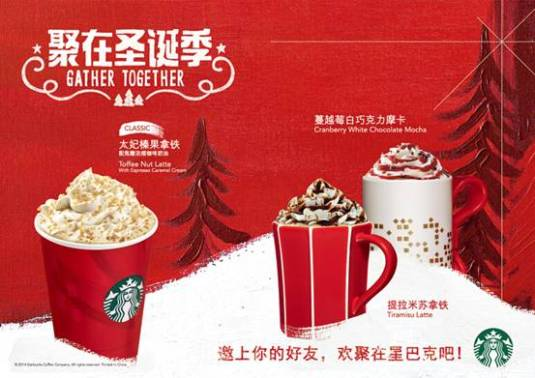 How to Enter the Chinese Market though Digital Marketing Chinese Social Media  Starbucks-Christmas