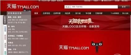 tmall ecommerce China