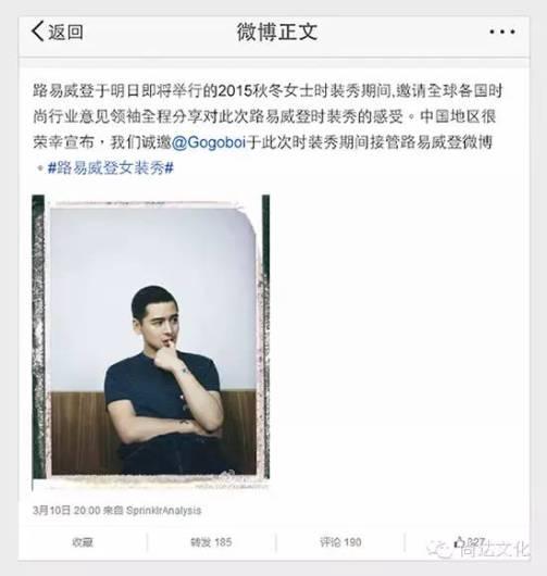 Social Media China (3)