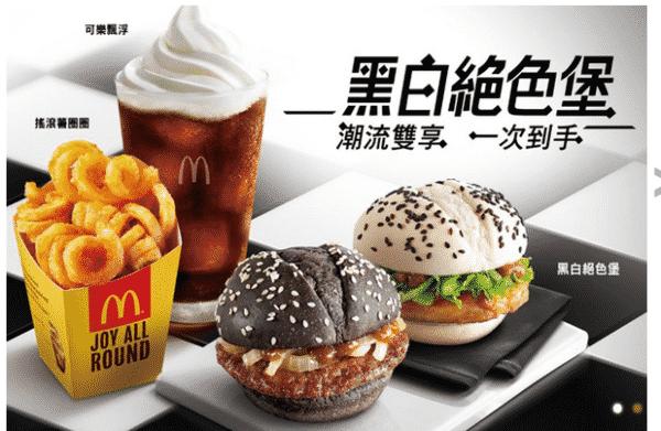 10 Marketing Tips for New Entrepreneurs in China Chinese Social Media  mcdo-hamburger-chine-600x391