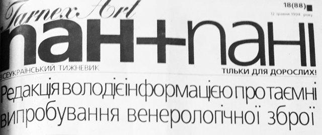 Пан+Пані: пікантні історії з першої української еротичної газети (18+) - фото 352195