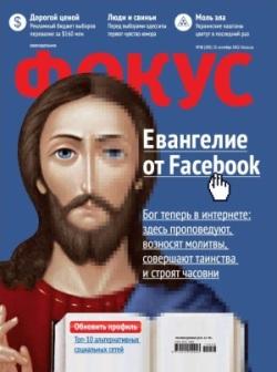 Обложка журнала Фокус
