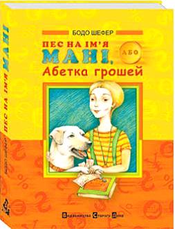 """Книга """"Пес на ім'я Мані"""""""