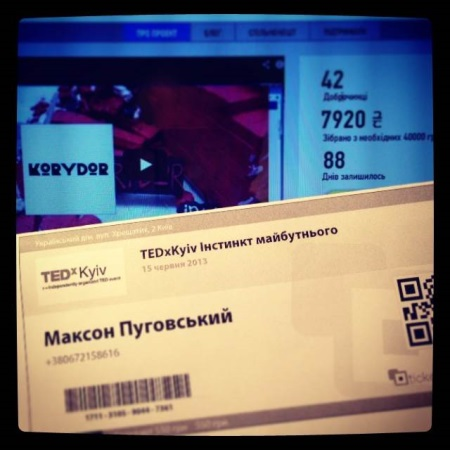 Билет TEDxKyiv и скриншот Korydor.in.ua