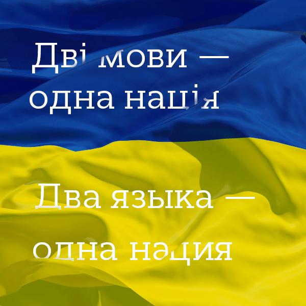 Дві мови - одна нація. Два языка - одна нация.