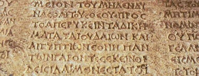 Portion of the Diogenes inscription from Oinoanda, Turkey.
