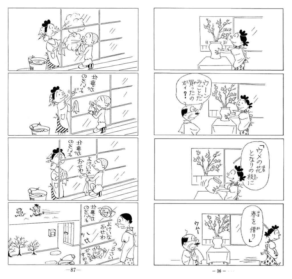 Windows on Manga ©HASEGAWA MACHIKO ART MUSEUM
