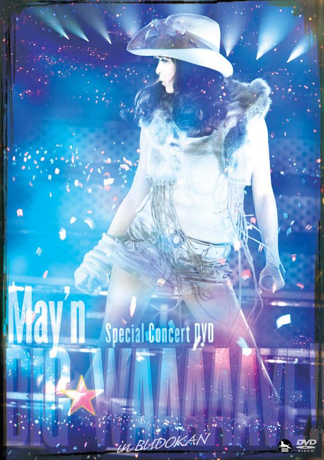 BD/DVD 『May'n Special Concert BD/DVD「BIG☆WAAAAAVE!!」in 日本武道館』