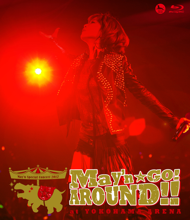 BD/DVD 『May'n special concert BD/DVD 2012 「May'n☆GO!AROUND!!」at 横浜アリーナ』