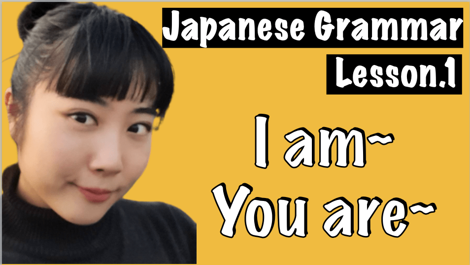Japanese Grammar.1 | I am ~ , You are ~ in Japanese. 私は〜です。あなたは〜です。