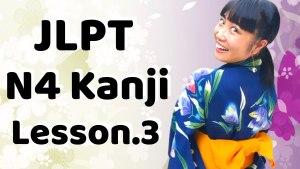 JLPT N4 Kanji Material (#003)