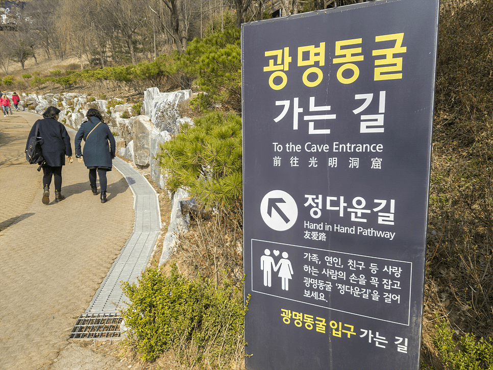 Miracle of the Abandoned Mine, the Mecca of Creation_Gwangmyeong Cave