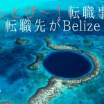 Belize(ベリーズ)に旅立ち、働く女性のご紹介|ぶっ飛び海外転職事例(旅行代理店)