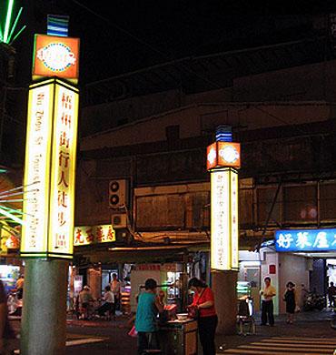 臺北市 萬華區 華西街 觀光夜市 - ★ 臺灣美食悠遊網 ★ Taiwan Tour & Gourmet Guide