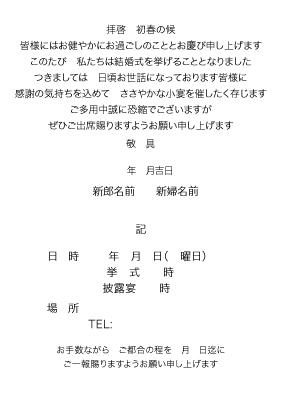 0305披露宴_1裏