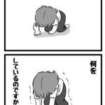 【日常漫画】シンママになって困った事