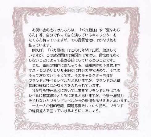 第5回 朝礼優秀賞