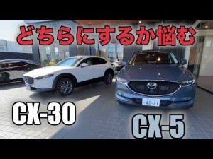 【MAZDA】悩めるCX-30とCX-5の比較! Comparison of the CX-30 and CX-5 that bother you!