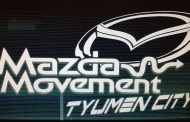 MazdaMovement Takes Over Tyumen City, Russia