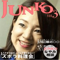 「月刊 JUNKO 3月号」より(嘘)