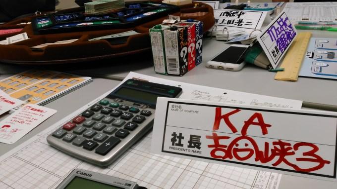 経営を学ぶんだから、社名はもちろん「KA」。