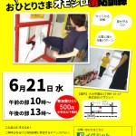 6/21 少人数向けのリアル体験型訓練【おひとりさまオモシロ消防訓練】