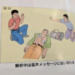 【AEDよくある質問】救助する人が感電したりしないんですか?