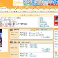 Jak poderwać japonkę? Japoński portal społecznościowy