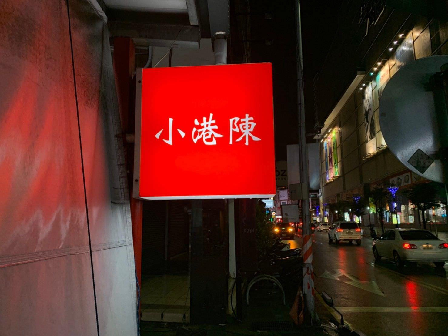 新竹。小港陳 | 新竹宵夜推薦 | 腸粉炒手都要吃