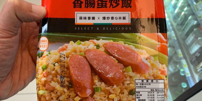 7-11。香腸蛋炒飯+肩胛牛肉熱狗 | 便利商店美食