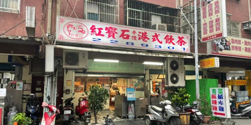 桃園。紅寶石港式飲茶 | 桃園美食 | 桃園港式 | 桃園茶餐廳