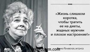 Жизнь Фаины Раневской интересует многих
