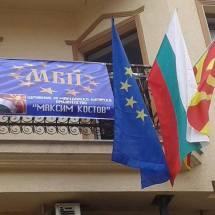 Работна средба на здружението МБП Максим Костов и народните представници од Р.Бугарија