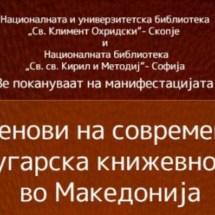 Денови на современа бугарска книжевност во Македонија
