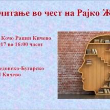 Поетско читање во чест на преродбеникот Рајко Жинзифов
